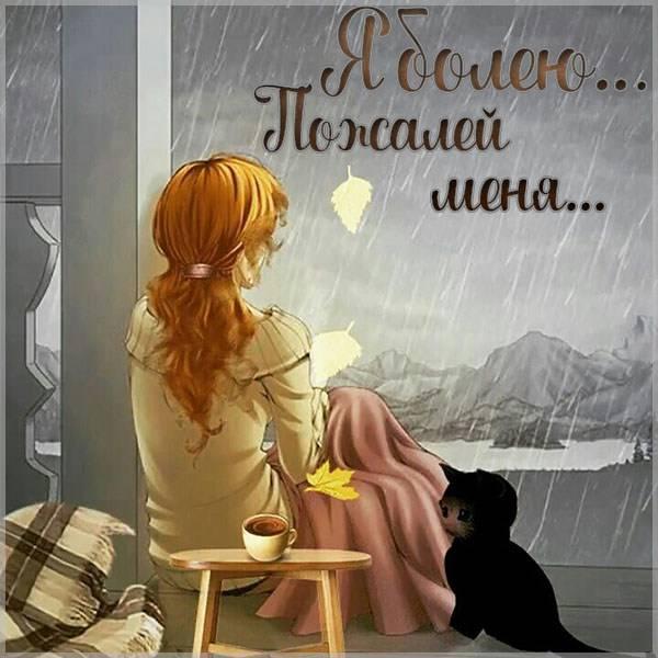 Картинка я болею пожалей меня - скачать бесплатно на otkrytkivsem.ru