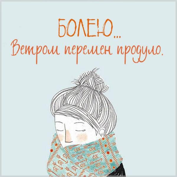 Картинка я болею прикол - скачать бесплатно на otkrytkivsem.ru