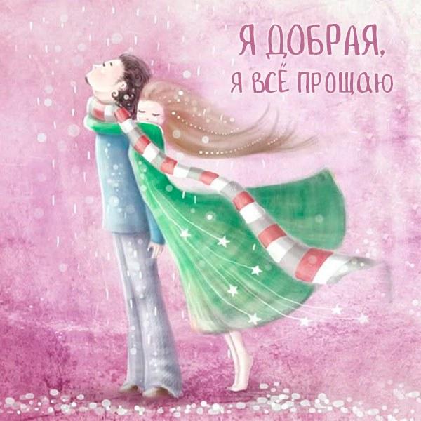 Картинка я добрая я все прощаю - скачать бесплатно на otkrytkivsem.ru