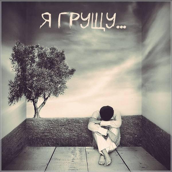 Картинка я грущу с надписью - скачать бесплатно на otkrytkivsem.ru