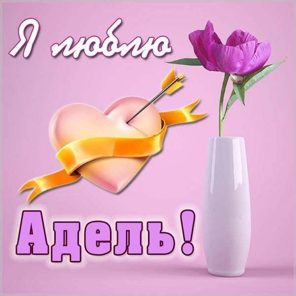 Картинка я люблю Адель - скачать бесплатно на otkrytkivsem.ru