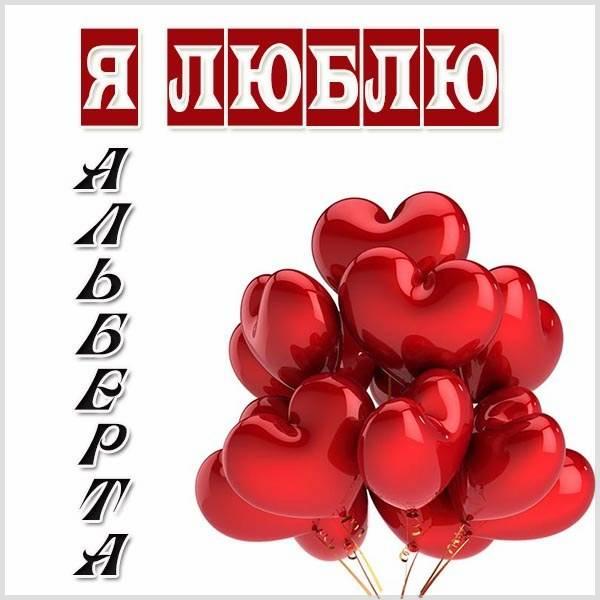 Картинка я люблю Альберта - скачать бесплатно на otkrytkivsem.ru
