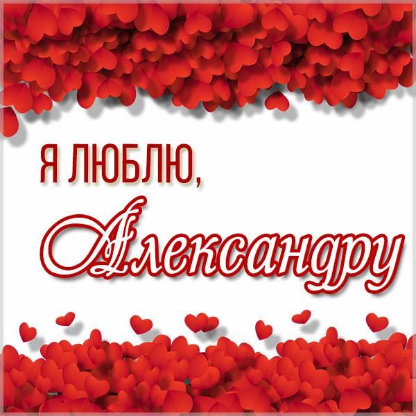 Картинка я люблю Александру - скачать бесплатно на otkrytkivsem.ru