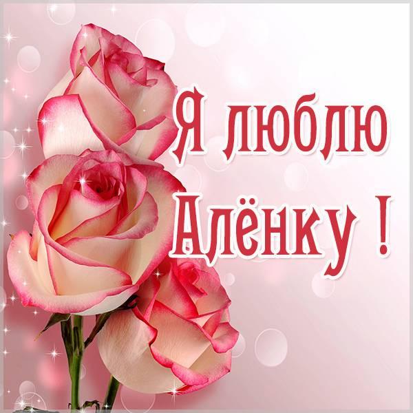 Картинка я люблю Аленку - скачать бесплатно на otkrytkivsem.ru