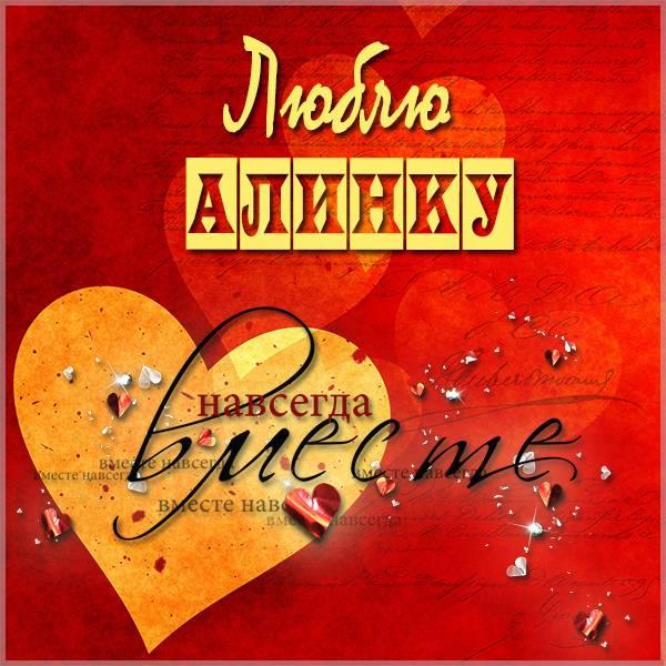 Картинка я люблю Алинку - скачать бесплатно на otkrytkivsem.ru