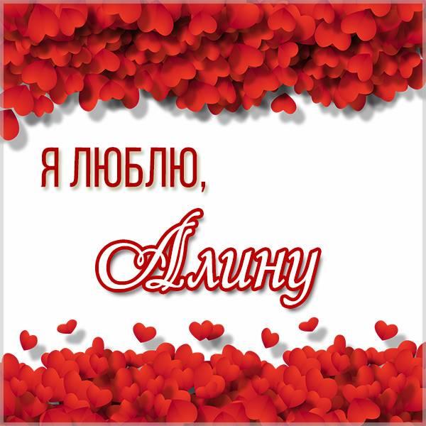 Картинка я люблю Алину - скачать бесплатно на otkrytkivsem.ru