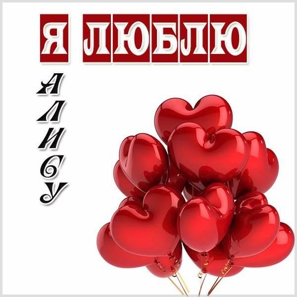 Картинка я люблю Алису - скачать бесплатно на otkrytkivsem.ru