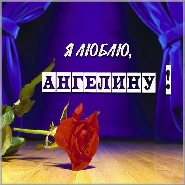 Картинка я люблю Ангелину - скачать бесплатно на otkrytkivsem.ru