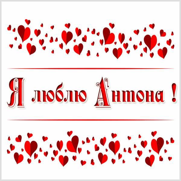 Картинка я люблю Антона - скачать бесплатно на otkrytkivsem.ru