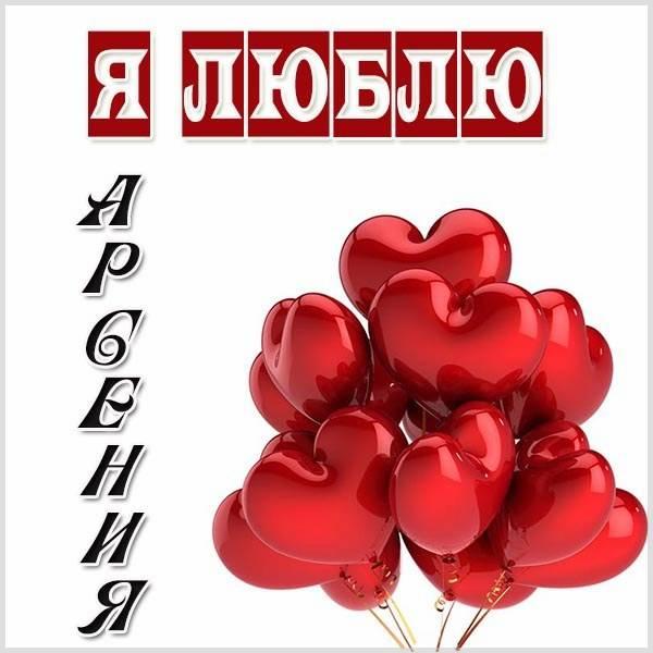 Картинка я люблю Арсения - скачать бесплатно на otkrytkivsem.ru