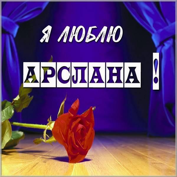 Картинка я люблю Арслана - скачать бесплатно на otkrytkivsem.ru