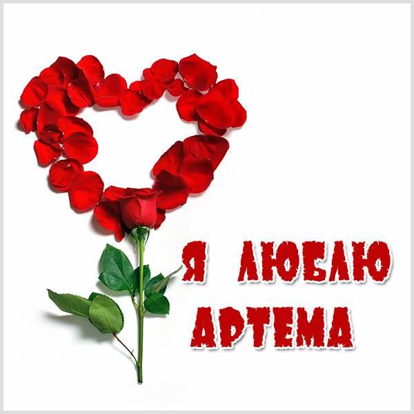 Картинка я люблю Артема - скачать бесплатно на otkrytkivsem.ru