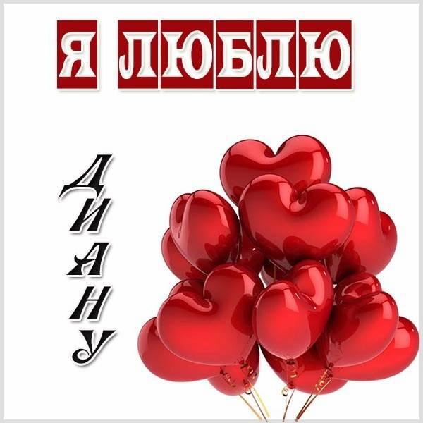 Картинка я люблю Диану - скачать бесплатно на otkrytkivsem.ru