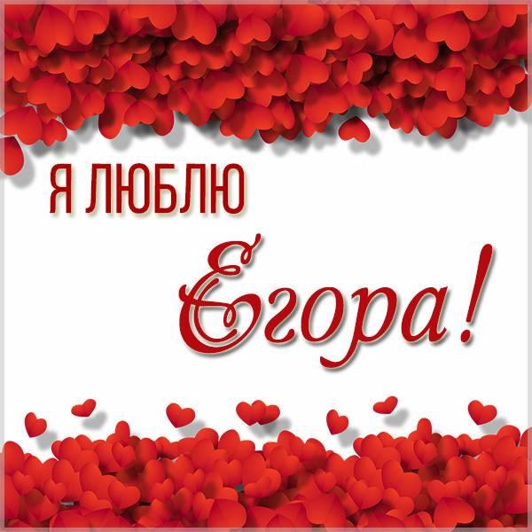 Картинка я люблю Егора - скачать бесплатно на otkrytkivsem.ru
