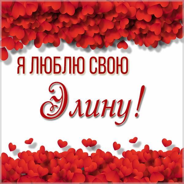 Картинка я люблю Элину - скачать бесплатно на otkrytkivsem.ru