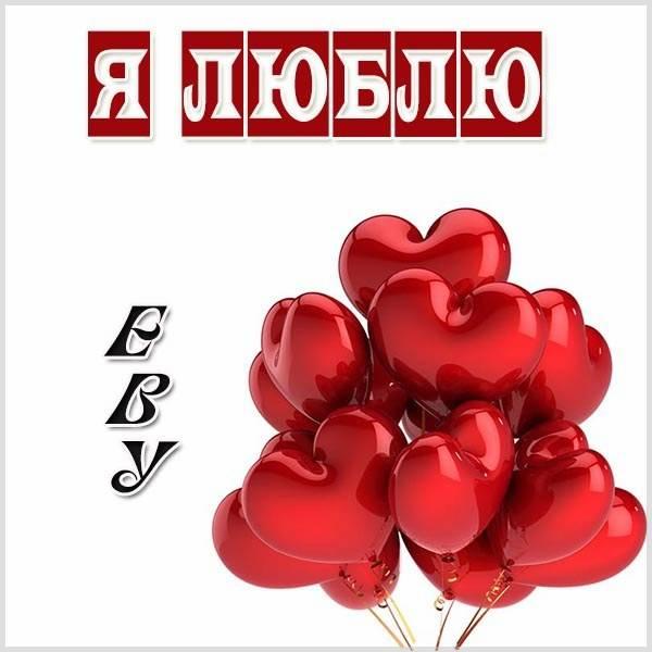 Картинка я люблю Еву - скачать бесплатно на otkrytkivsem.ru