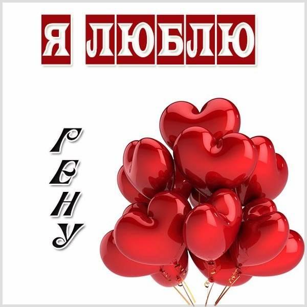 Картинка я люблю Гену - скачать бесплатно на otkrytkivsem.ru