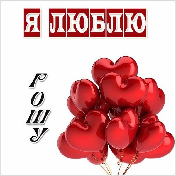 Картинка я люблю Гошу - скачать бесплатно на otkrytkivsem.ru
