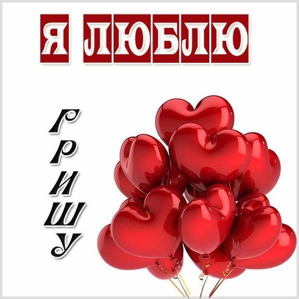 Картинка я люблю Гришу - скачать бесплатно на otkrytkivsem.ru
