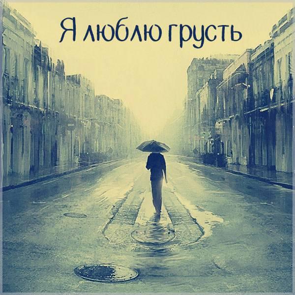 Картинка я люблю грусть на черном - скачать бесплатно на otkrytkivsem.ru