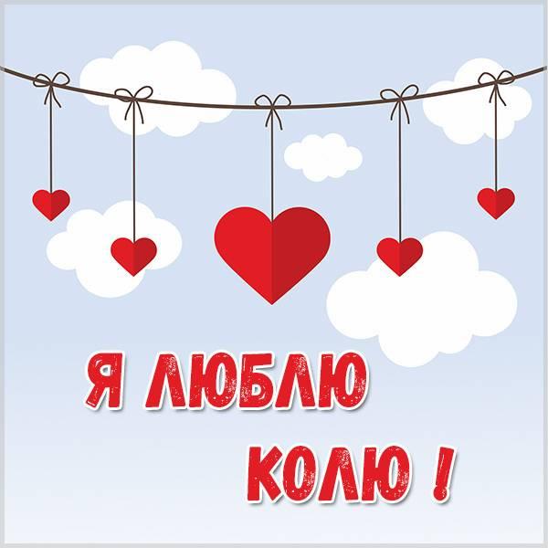 Картинка я люблю Колю с надписями - скачать бесплатно на otkrytkivsem.ru