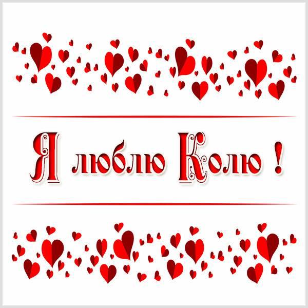 Картинка я люблю Колю - скачать бесплатно на otkrytkivsem.ru