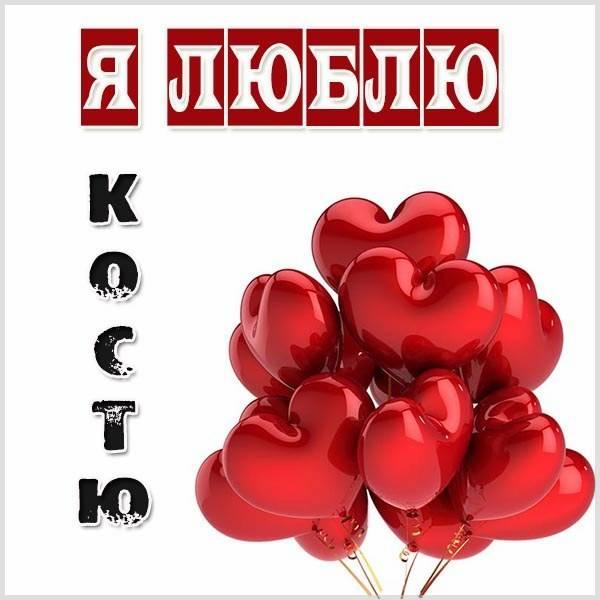 Картинка я люблю Костю - скачать бесплатно на otkrytkivsem.ru