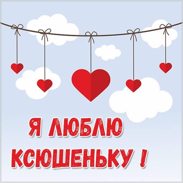 Картинка я люблю Ксюшеньку - скачать бесплатно на otkrytkivsem.ru