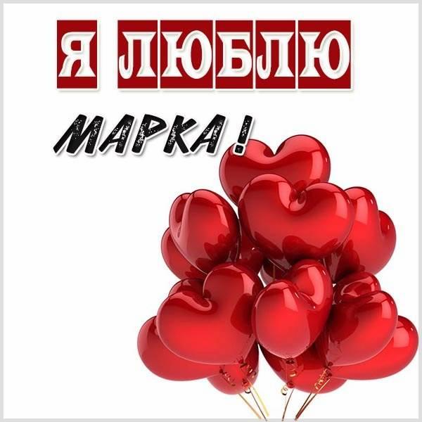 Картинка я люблю Марка - скачать бесплатно на otkrytkivsem.ru
