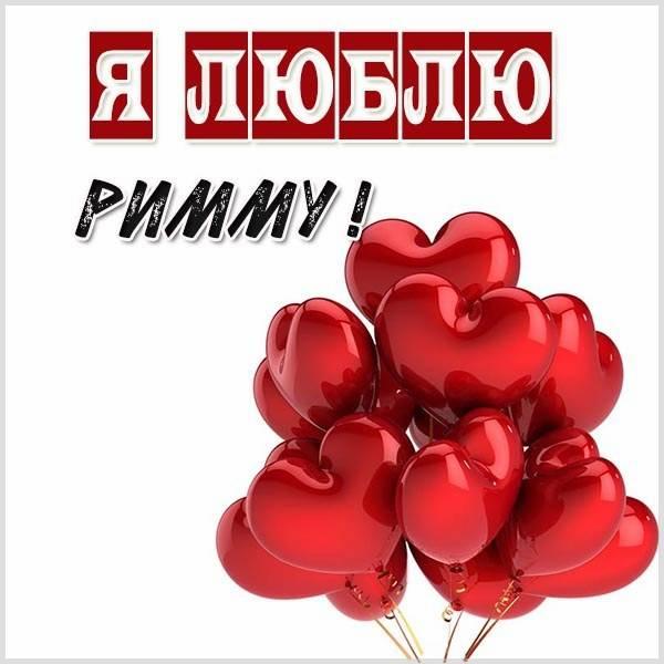 Картинка я люблю Римму - скачать бесплатно на otkrytkivsem.ru