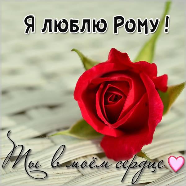 Картинка я люблю Рому с надписями - скачать бесплатно на otkrytkivsem.ru