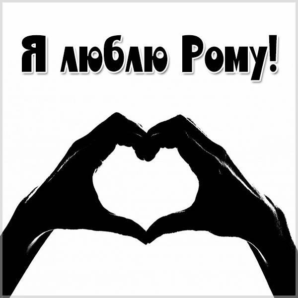 Картинка я люблю Рому - скачать бесплатно на otkrytkivsem.ru