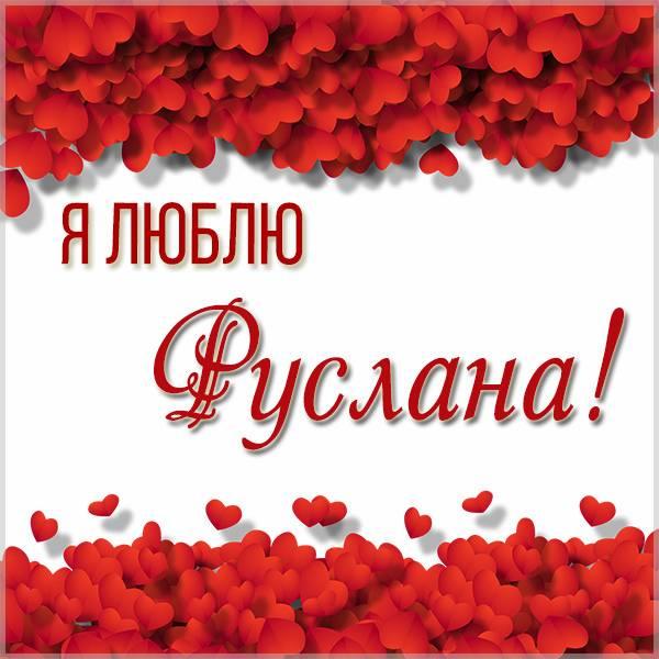 Картинка я люблю Руслана с надписями - скачать бесплатно на otkrytkivsem.ru