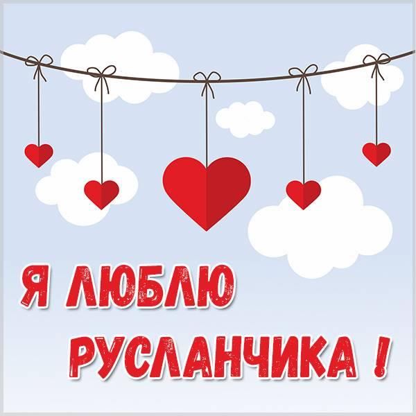 Картинка я люблю Русланчика - скачать бесплатно на otkrytkivsem.ru