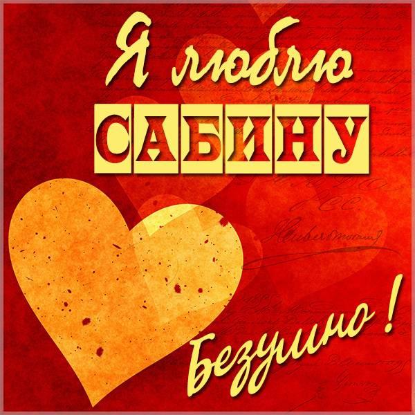 Картинка я люблю Сабину - скачать бесплатно на otkrytkivsem.ru