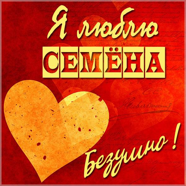 Картинка я люблю Семена - скачать бесплатно на otkrytkivsem.ru