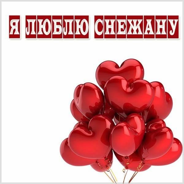 Картинка я люблю Снежану - скачать бесплатно на otkrytkivsem.ru