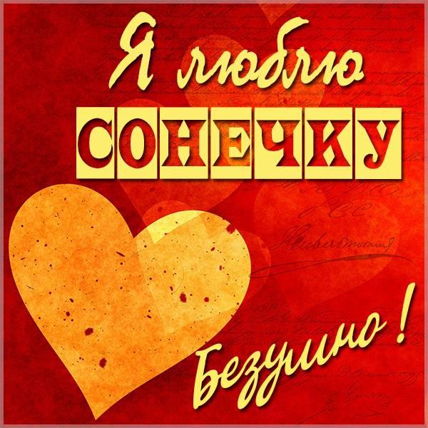 Картинка я люблю Сонечку - скачать бесплатно на otkrytkivsem.ru