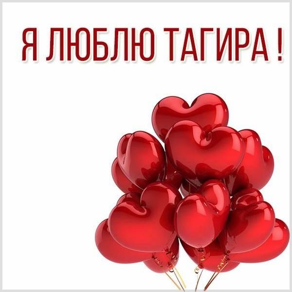 Картинка я люблю Тагира - скачать бесплатно на otkrytkivsem.ru