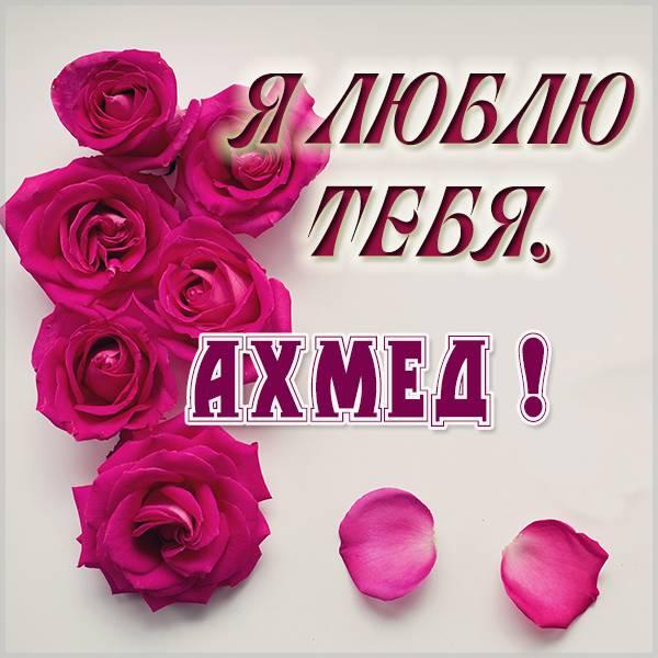 Картинка я люблю тебя Ахмед - скачать бесплатно на otkrytkivsem.ru