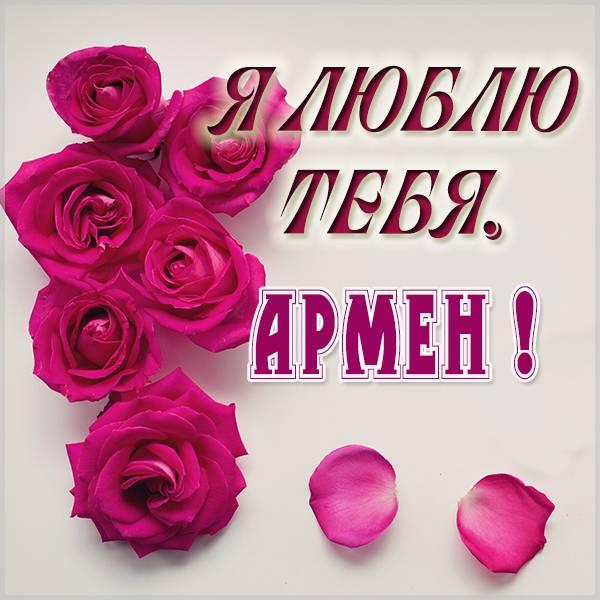 Картинка я люблю тебя Армен - скачать бесплатно на otkrytkivsem.ru