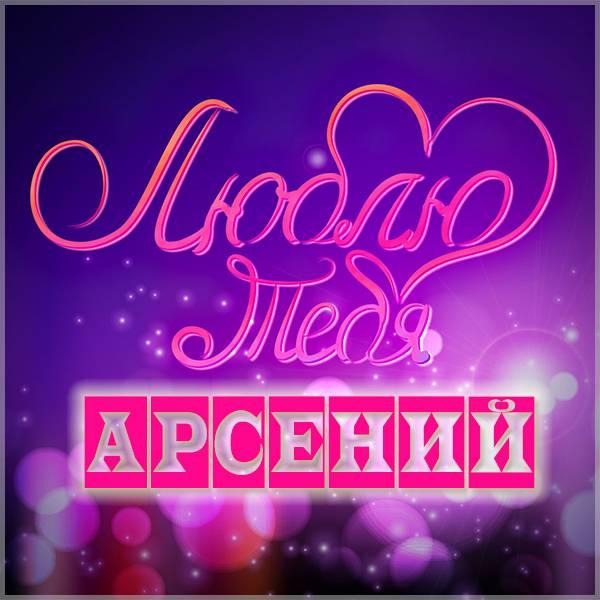 Картинка я люблю тебя Арсений - скачать бесплатно на otkrytkivsem.ru