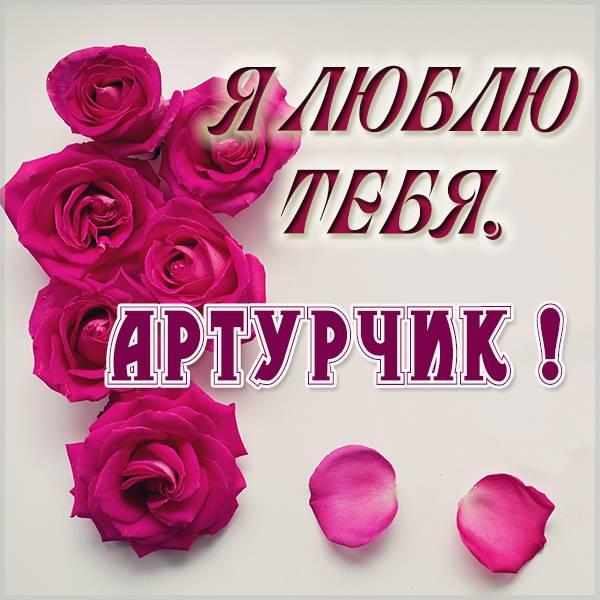 Картинка я люблю тебя Артурчик - скачать бесплатно на otkrytkivsem.ru