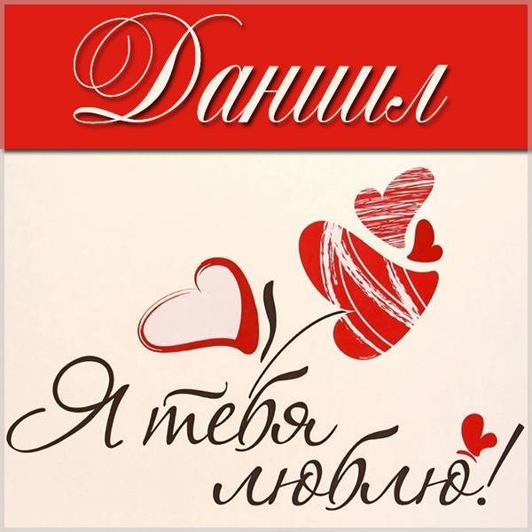 Картинка я люблю тебя Даниил - скачать бесплатно на otkrytkivsem.ru
