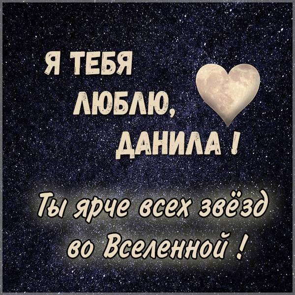 Картинка я люблю тебя Данила - скачать бесплатно на otkrytkivsem.ru
