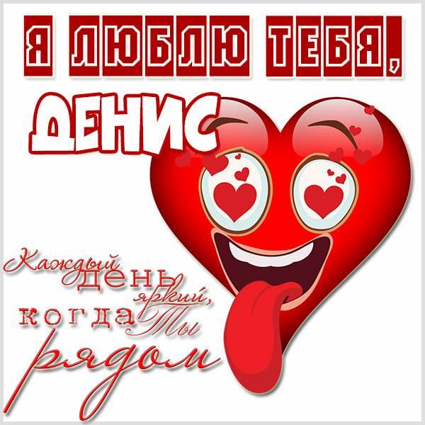 Картинка я люблю тебя Денис - скачать бесплатно на otkrytkivsem.ru
