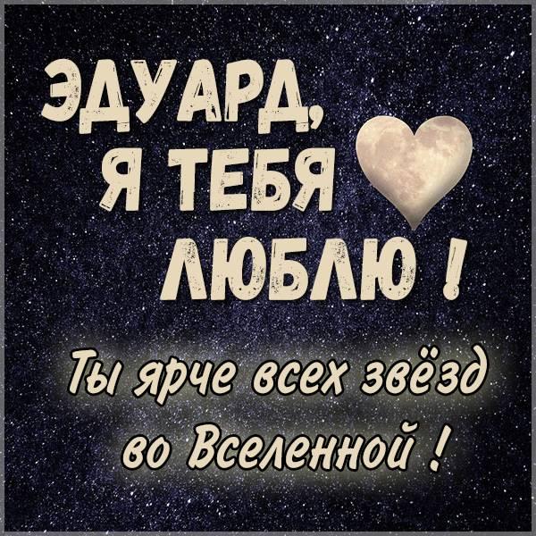Картинка я люблю тебя Эдуард - скачать бесплатно на otkrytkivsem.ru