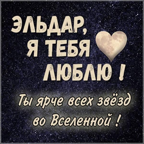 Картинка я люблю тебя Эльдар - скачать бесплатно на otkrytkivsem.ru