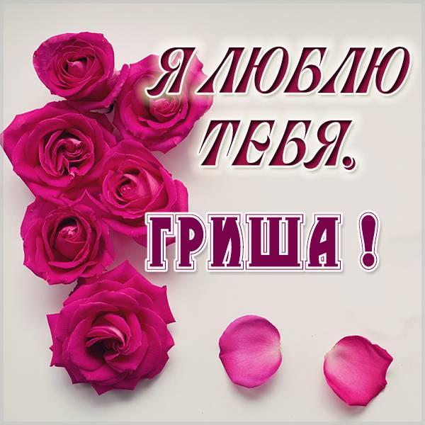 Картинка я люблю тебя Гриша - скачать бесплатно на otkrytkivsem.ru