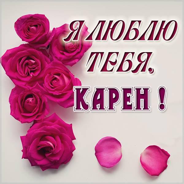 Картинка я люблю тебя Карен - скачать бесплатно на otkrytkivsem.ru